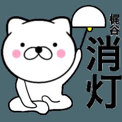 【梶谷】が使う主婦が作ったデカ文字ネコ