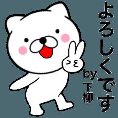 【下柳】が使う主婦が作ったデカ文字ネコ