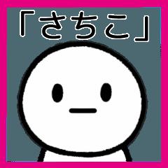 【さちこ】専用シンプルスタンプ