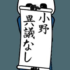 小野速報…パンダが全力でお伝え。