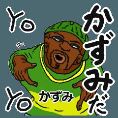【かずみ/カズミ】専用名前スタンプだYO!