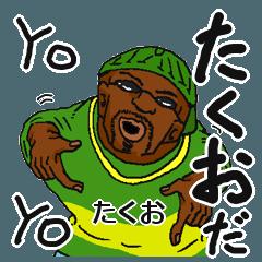 【たくお/タクオ】専用名前スタンプだYO!