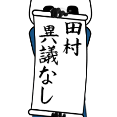 田村速報…パンダが全力でお伝え。