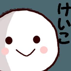 ◆◇ けいこ ◇◆ 専用 名前スタンプ