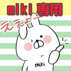 miki専用(あだ名・名前スタンプ)
