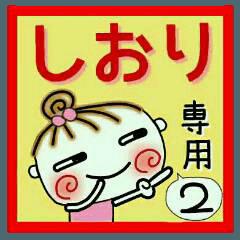 [しおり]の便利なスタンプ!2