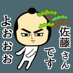 【佐藤★限定】キリリとした名字スタンプ