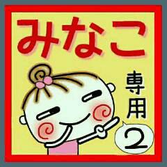 [みなこ]の便利なスタンプ!2
