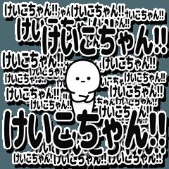 けいこちゃんデカ文字シンプル