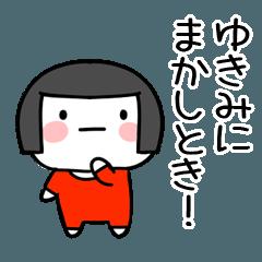 ゆきみ名前スタンプ@おかっぱ女子の関西弁