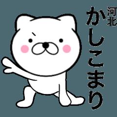 【河北】が使う主婦が作ったデカ文字ネコ