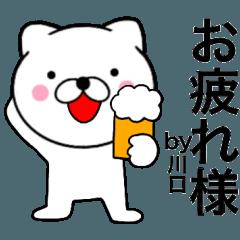 【川口】が使う主婦が作ったデカ文字ネコ