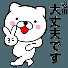 【松川】が使う主婦が作ったデカ文字ネコ
