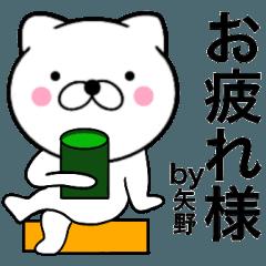 【矢野】が使う主婦が作ったデカ文字ネコ