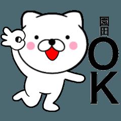 【園田】が使う主婦が作ったデカ文字ネコ