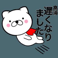 【高浦】が使う主婦が作ったデカ文字ネコ
