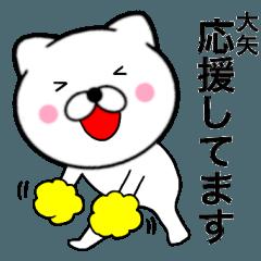 【大矢】が使う主婦が作ったデカ文字ネコ
