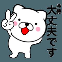 【今徳】が使う主婦が作ったデカ文字ネコ