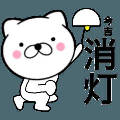 【今吉】が使う主婦が作ったデカ文字ネコ