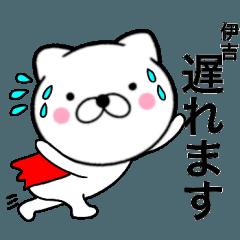 【伊吉】が使う主婦が作ったデカ文字ネコ