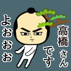 【高橋★限定】キリリとした名字スタンプ