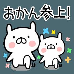 「おかん」専用のスタンプ@ウサギ②