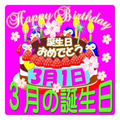 3月の誕生日♥日付入り♥ケーキでお祝い♪2