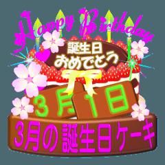 3月の誕生日ケーキスタンプ【全日分】ver.3
