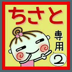 [ちさと]の便利なスタンプ!2