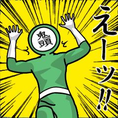 名字マンシリーズ「鬼頭マン」