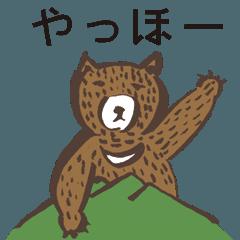 熊五郎といく。