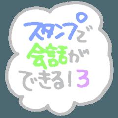 綿あめハンコ 3 (連絡編)