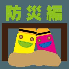 FOOL 「防災編」