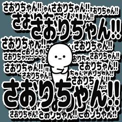 さおりちゃんデカ文字シンプル