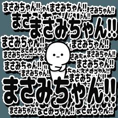 まさみちゃんデカ文字シンプル