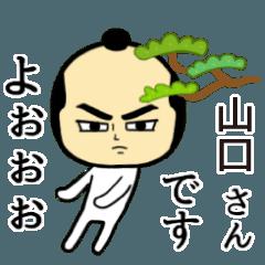 【山口★限定】キリリとした名字スタンプ