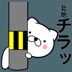 【北地】が使う主婦が作ったデカ文字ネコ