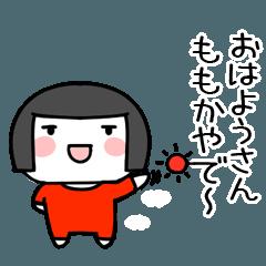ももか名前スタンプ@おかっぱ女子の関西弁