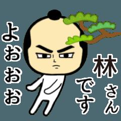【林★限定】キリリとした名字スタンプ