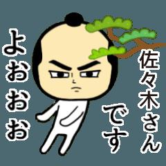 【佐々木★限定】キリリとした名字スタンプ