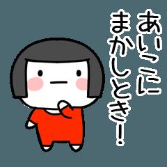 あいこ名前スタンプ@おかっぱ女子の関西弁