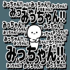 みっちゃんデカ文字シンプル