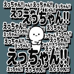 えっちゃんデカ文字シンプル