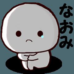 ◆◇ なおみ ◇◆ 専用の名前スタンプ