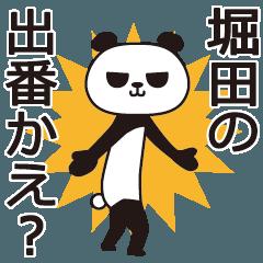 堀田パンダ