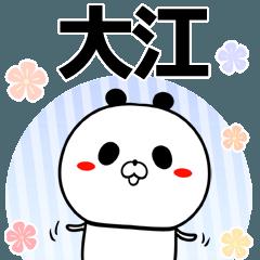 大江の元気な敬語入り名前スタンプ(40個入)
