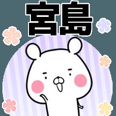 宮島の元気な敬語入り名前スタンプ(40個入)