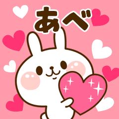 I Love あべ!
