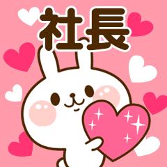 I Love 社長!