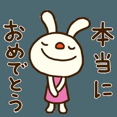 てるてるうさぎ10(お祝い言葉)